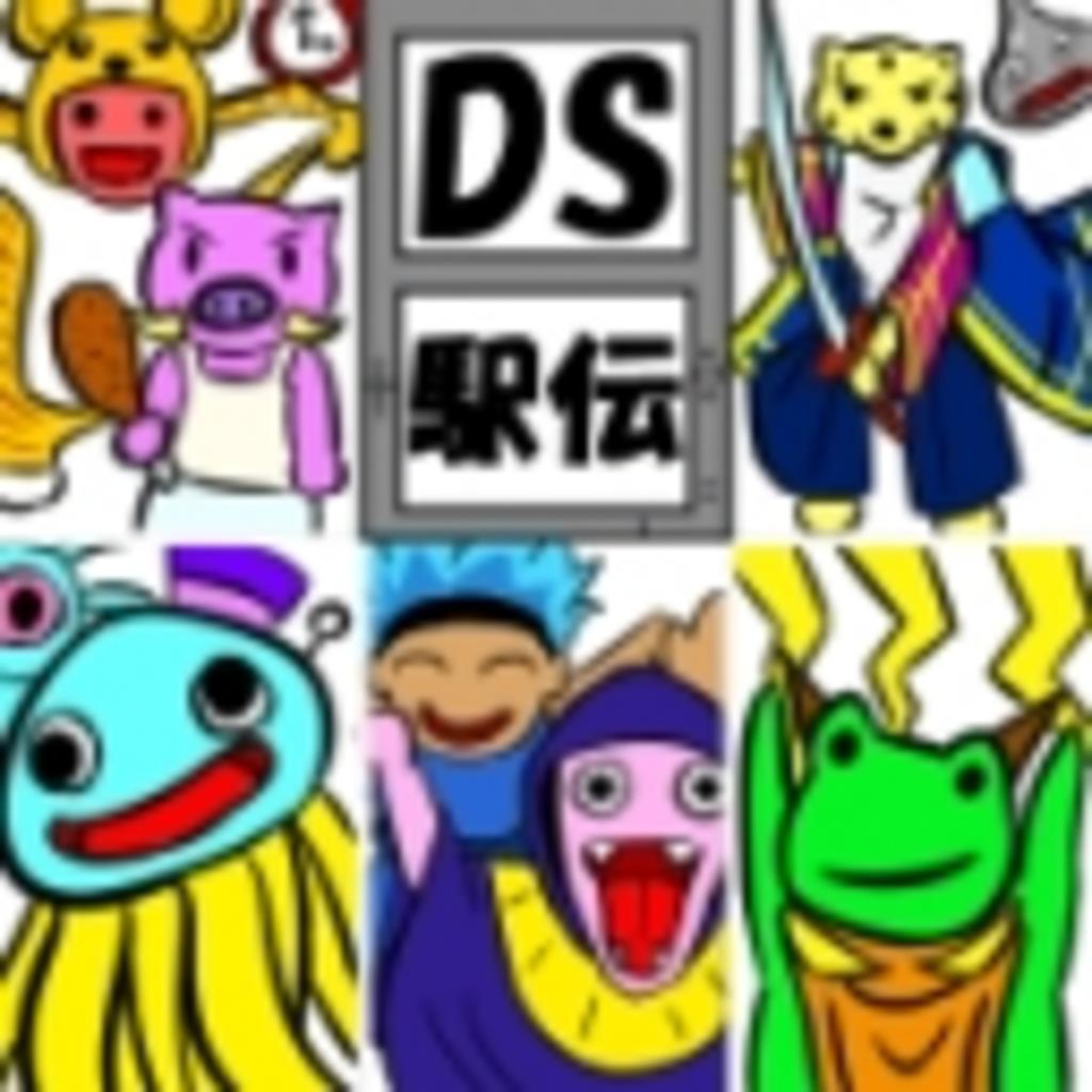 DS&3DS ドラクエRTAリレー対決 サブコミュニティ
