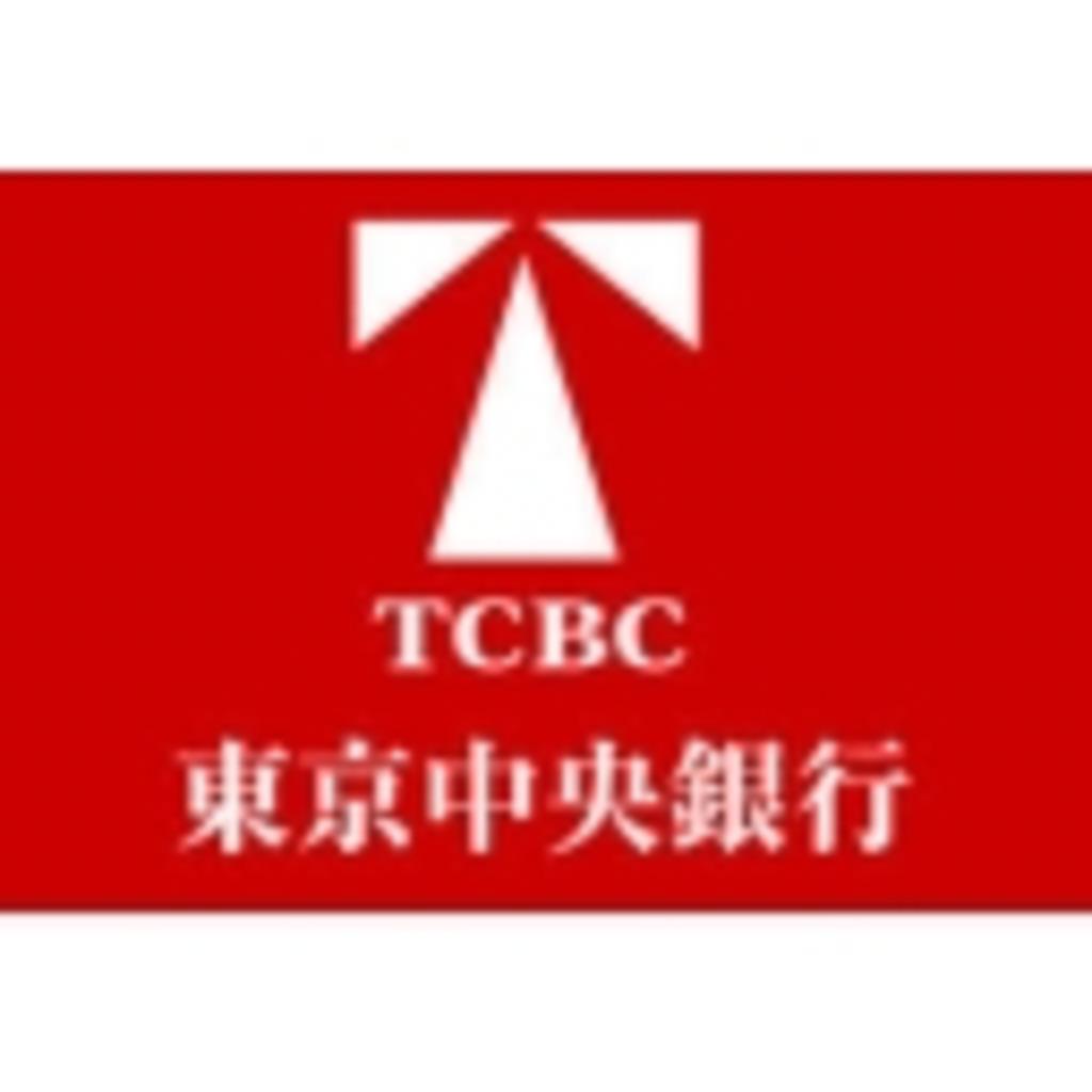 東京中央銀行東京本部