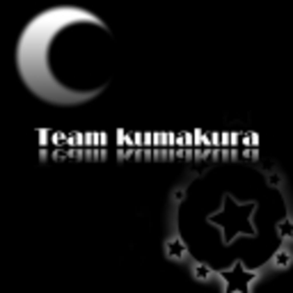 ★チームクマクラ☆