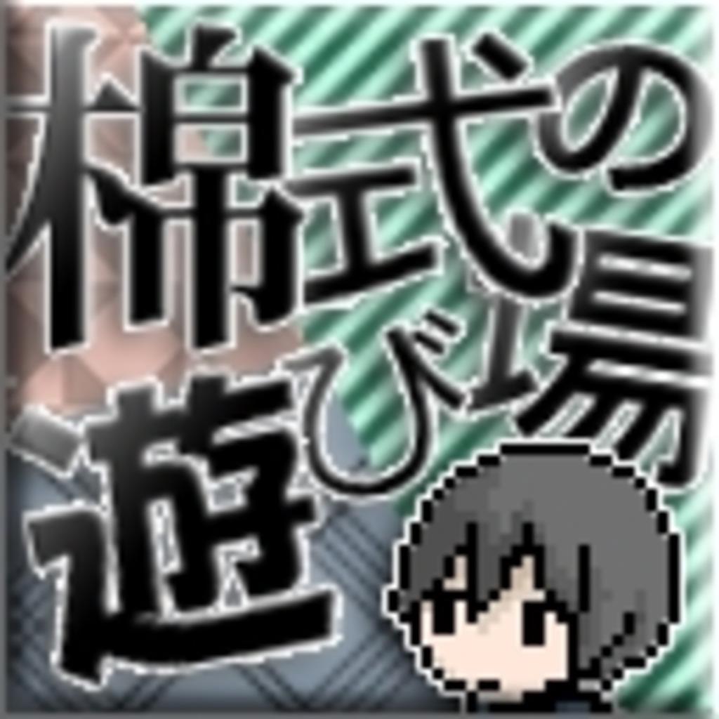 棉式の遊び場(仮)