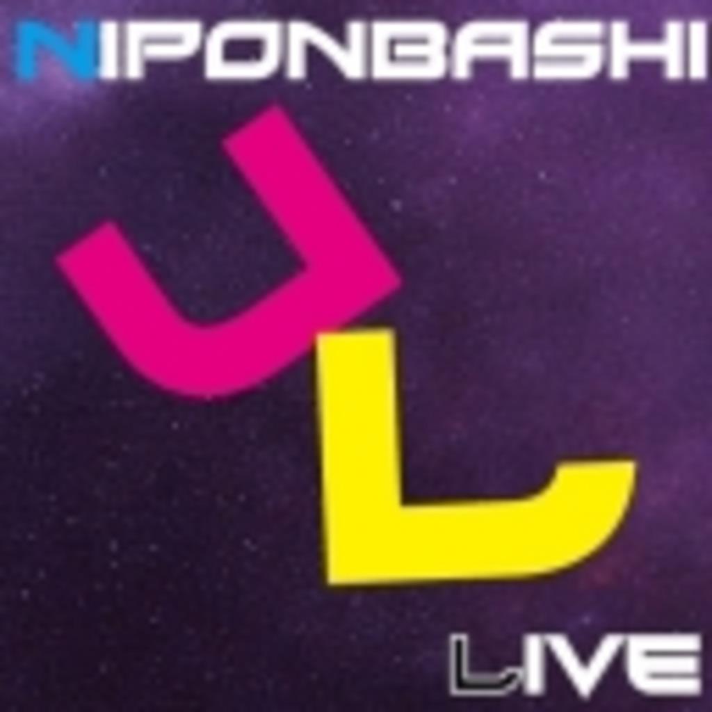 【生放送】nul-live.com