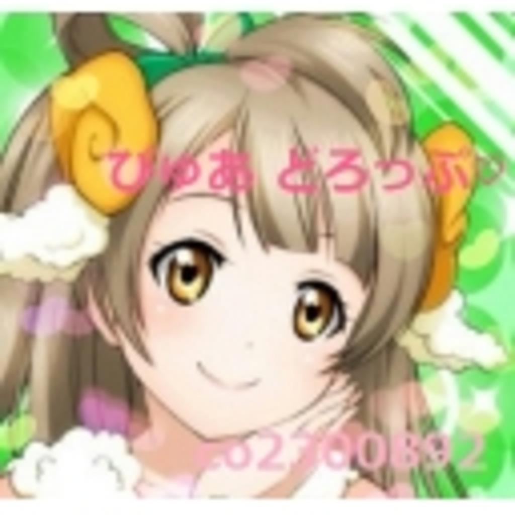 ♡.*▶▪◀.* ぴゅあ どろっぷ *.▶▪◀.*♡