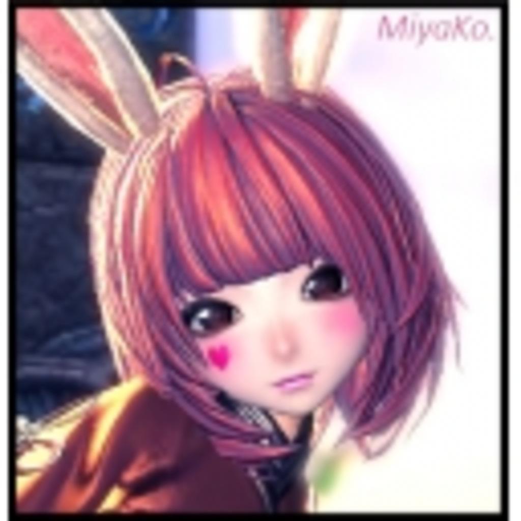 MiyaKo.でいくお。(゜-゜)