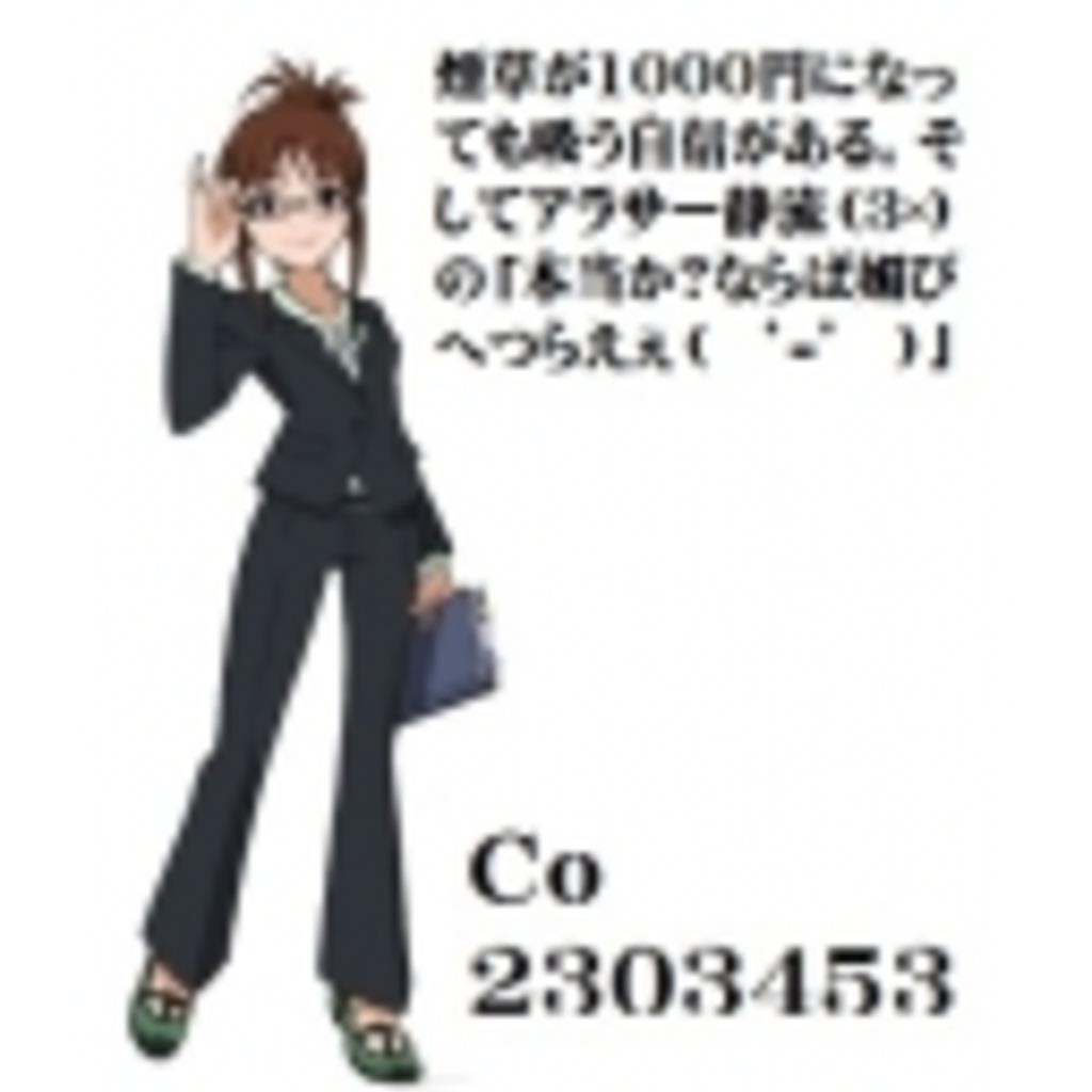 煙草が1000円になっても吸う自信がある。そしてアラサー静流(3×)の「本当か?ならば媚びへつらえぇ( '-' )」