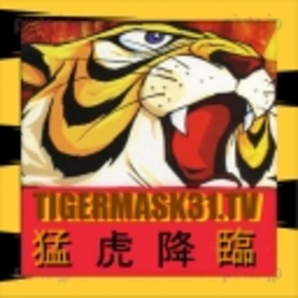 Tigermask31.TV
