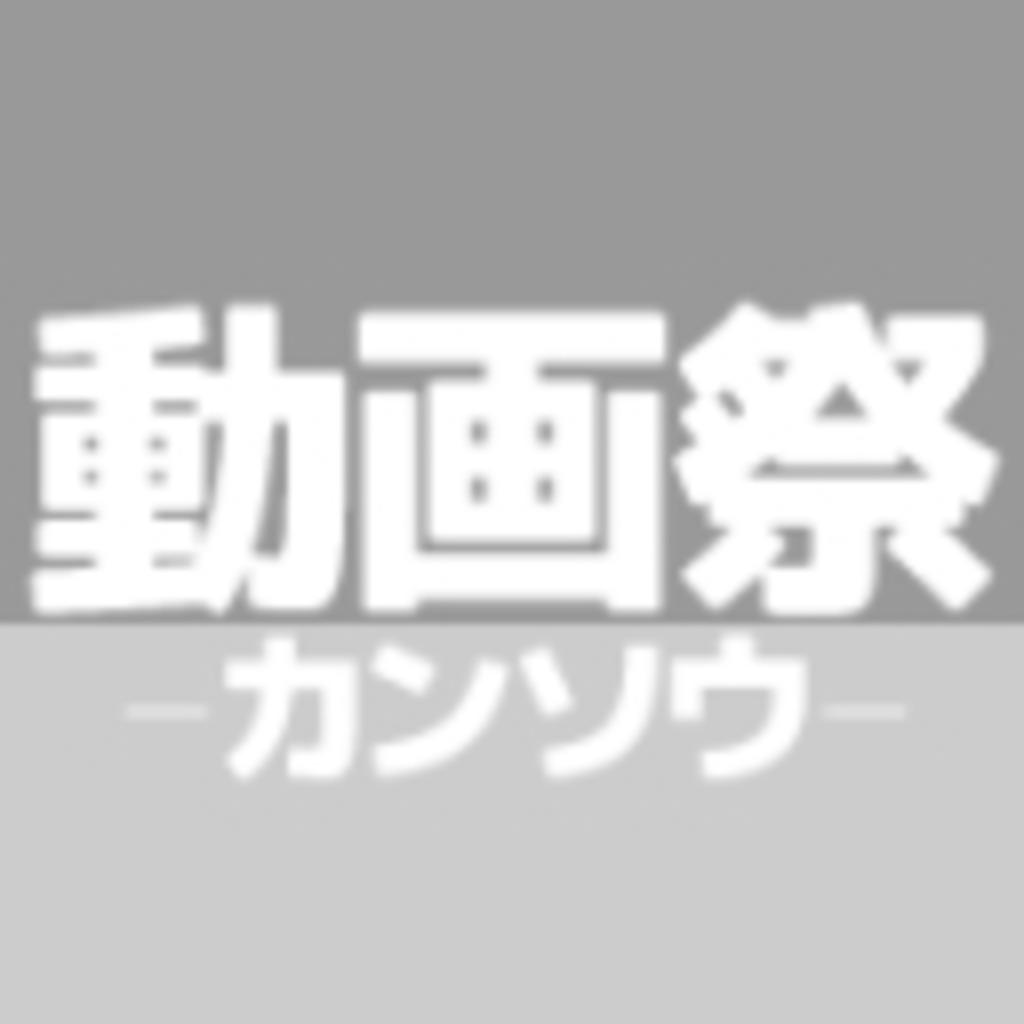 動画祭-カンソウ-