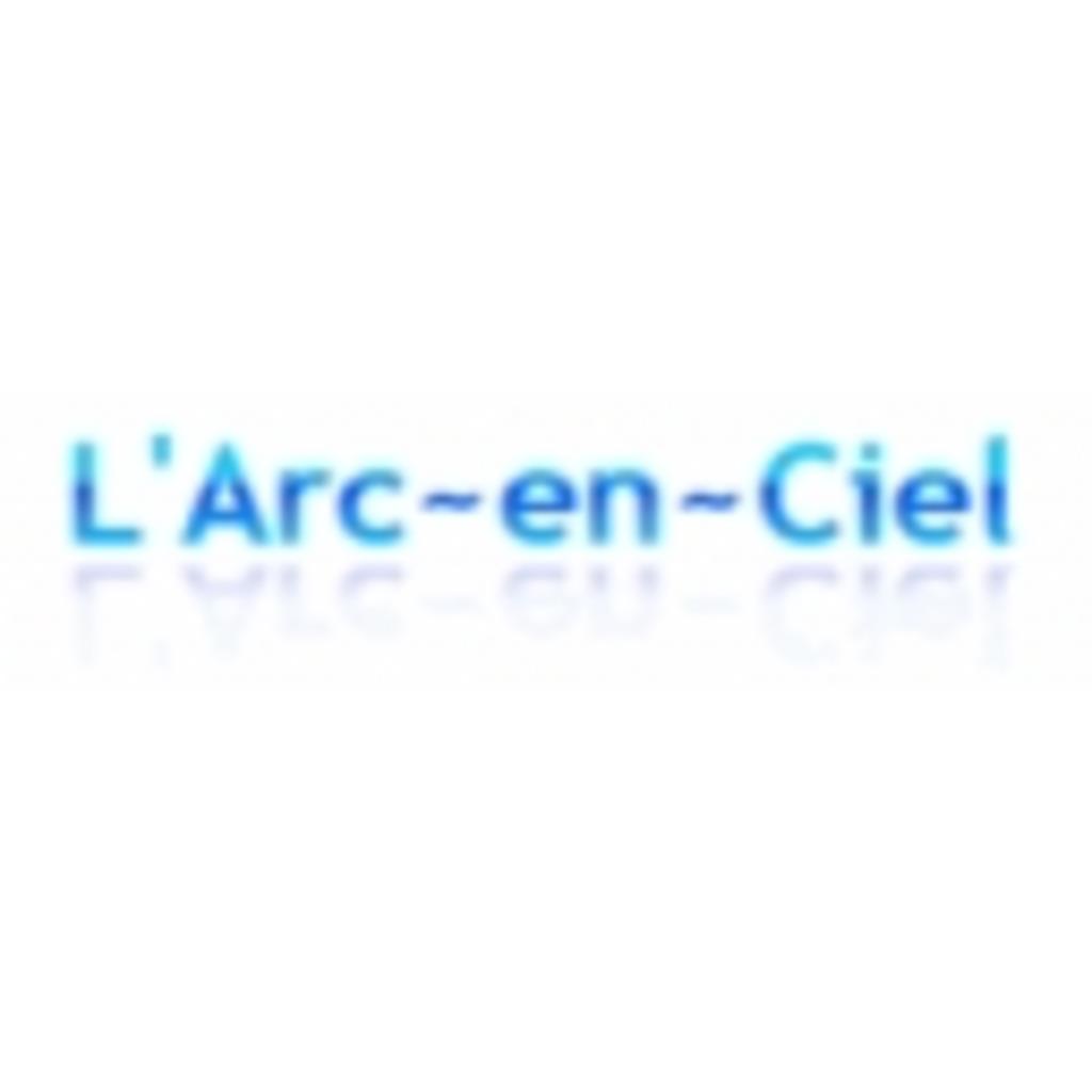 L'Arc~en~Ciel(ラルク)