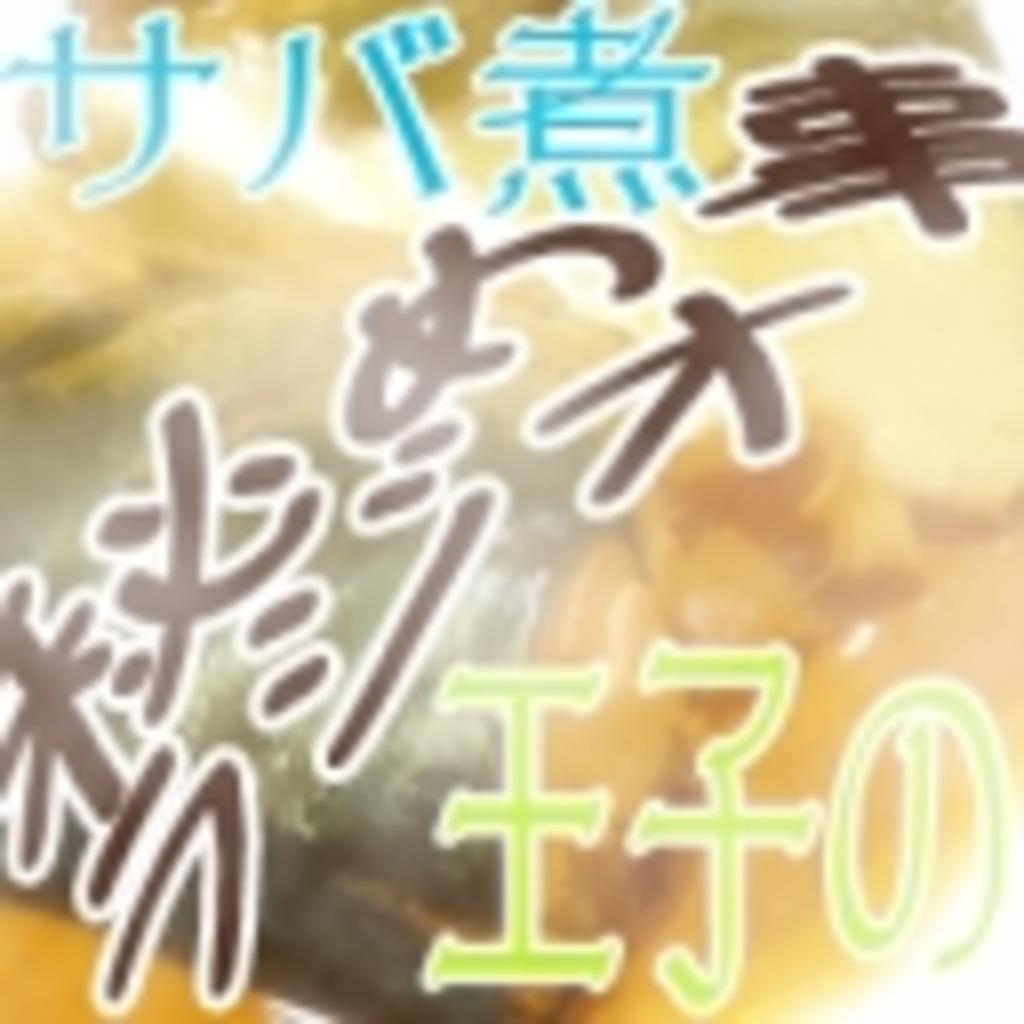 【夕月】サバ煮王子の秘め事ラジオ【篠村】