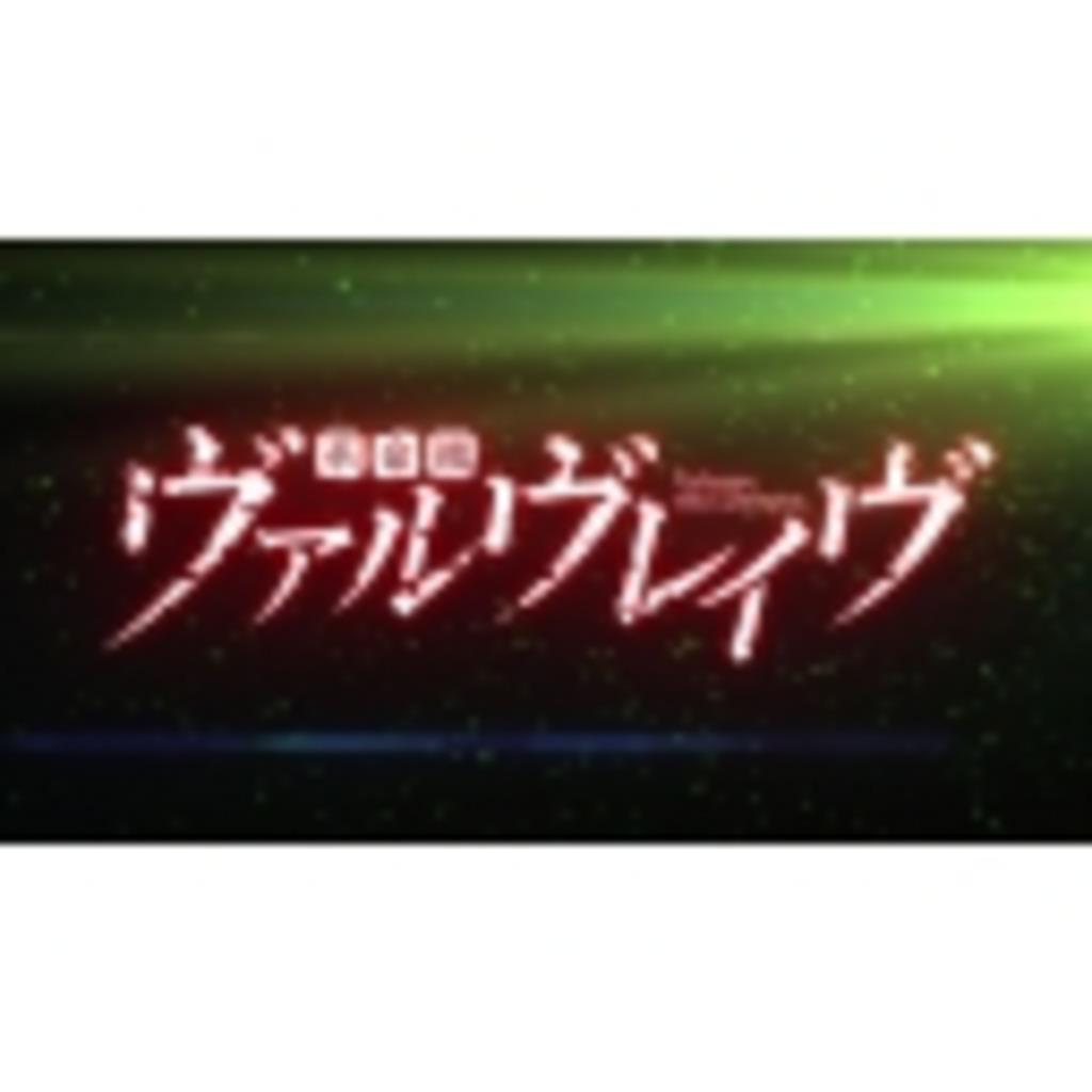【VVV団体!】革命機ニコヴレイヴ