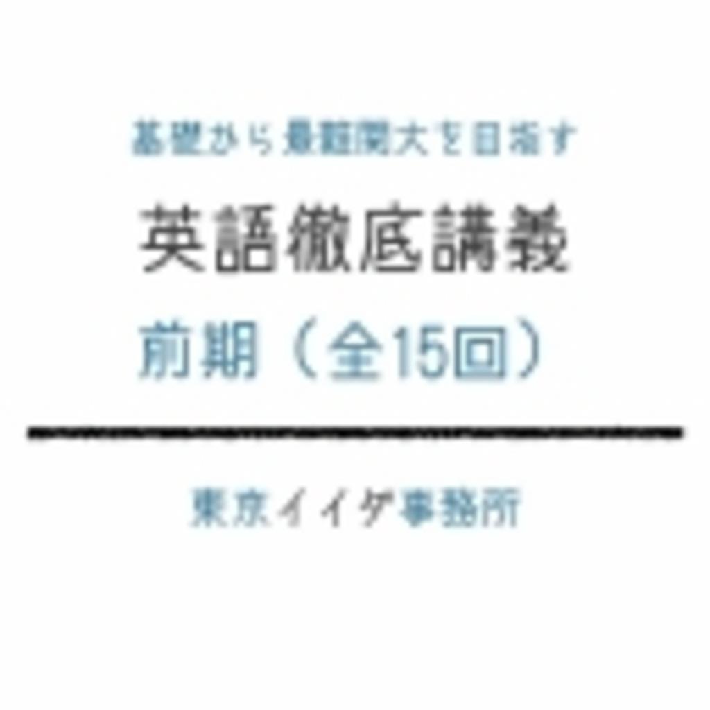 tokyoiidaoffice 基礎から最難関大を目指す英語徹底講義(前期)
