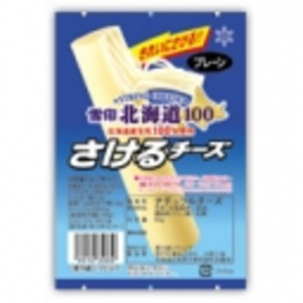 さけるチーズの会