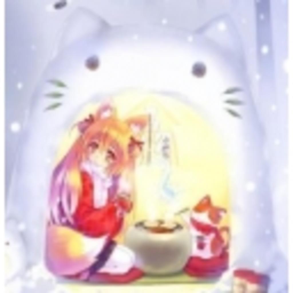 狐日和-コンニチハ-