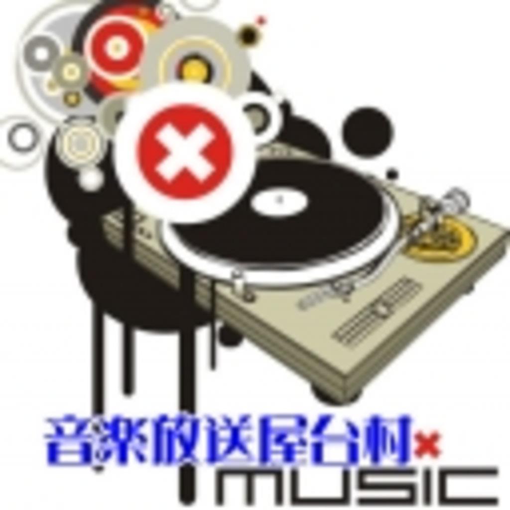 音楽放送屋台村イベント専用のコミュニティ