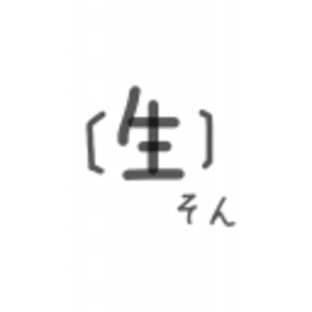 """【生】てふそんの""""生""""放送"""