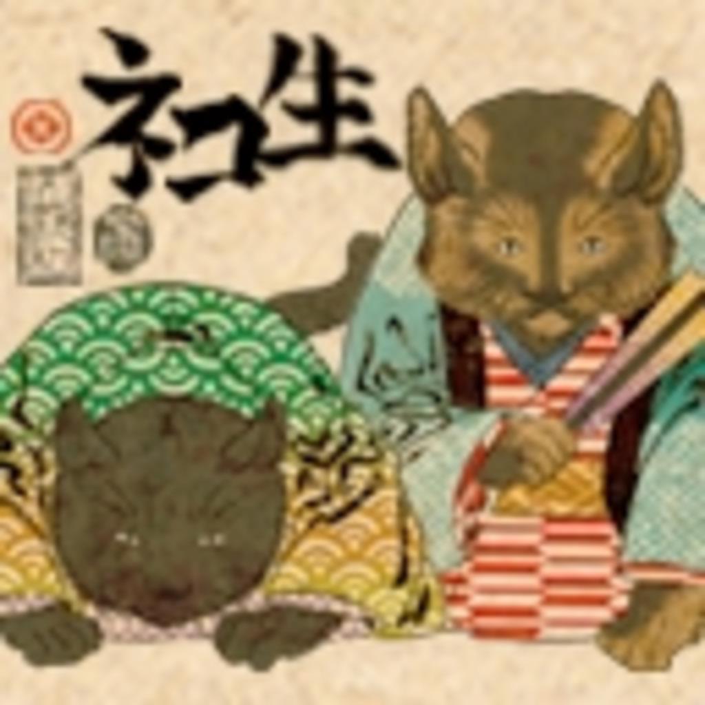 ネコ生のコミュニティ
