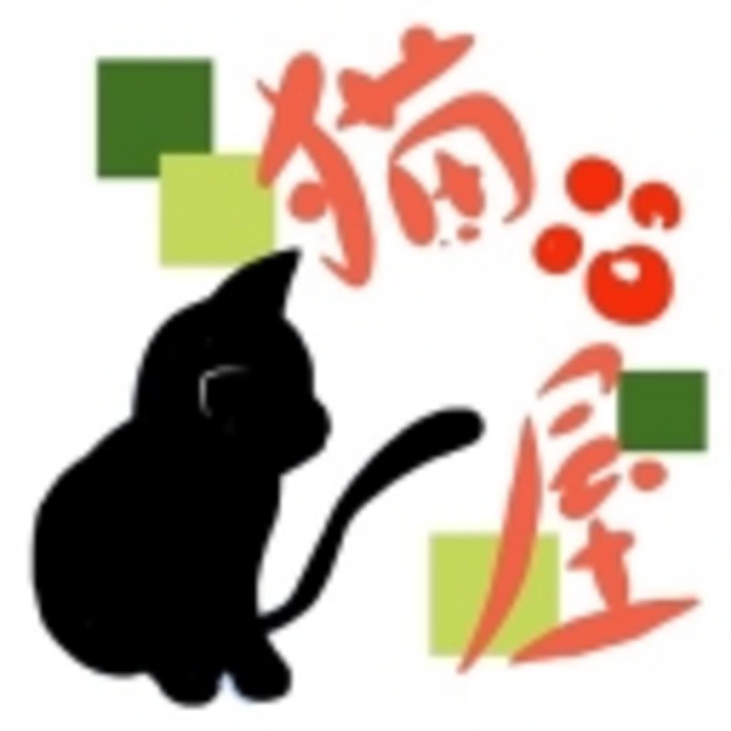 麻雀喫茶 ~猫屋~