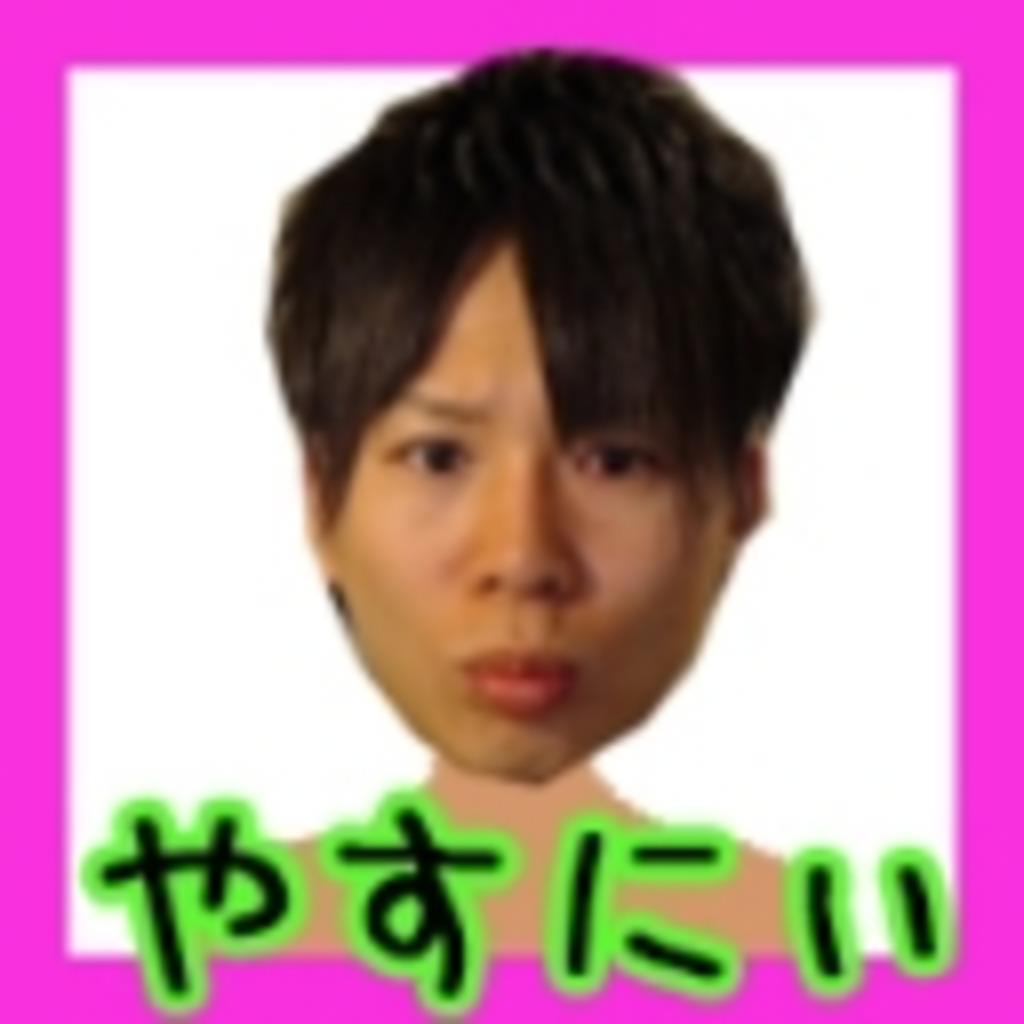 やすにぃのモヒート10