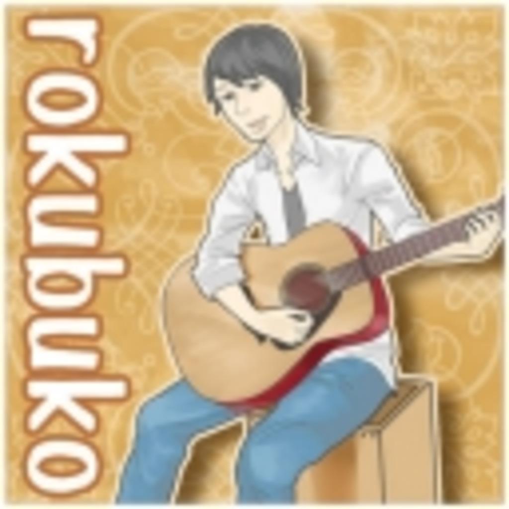 rokubukoのコミュニティ