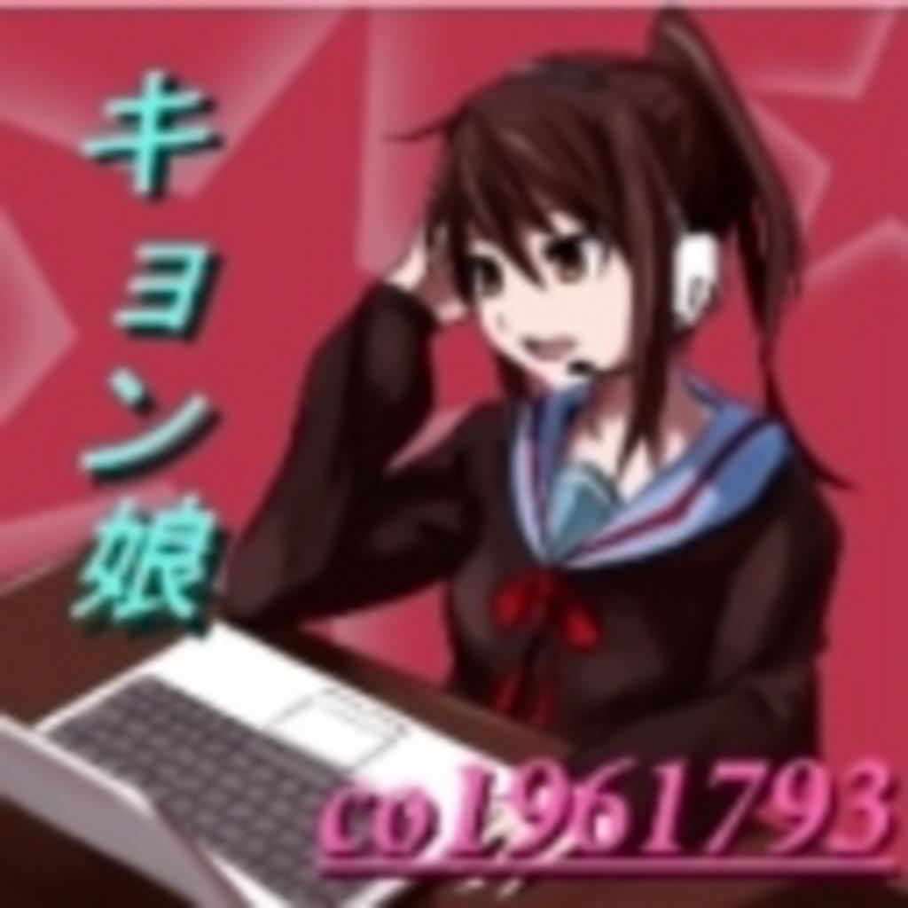 杉田好きのキョン娘マイフレンド(仮)