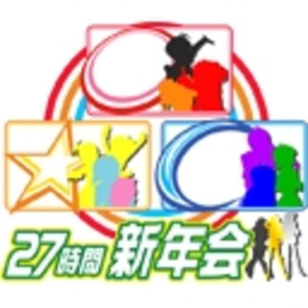 アイマス24時間&27時間TV(24時間&新年会)