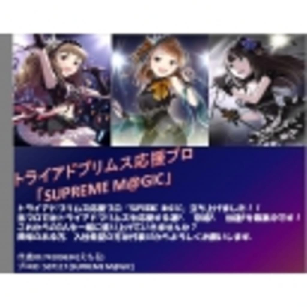 SUPREME M@GIC放送部