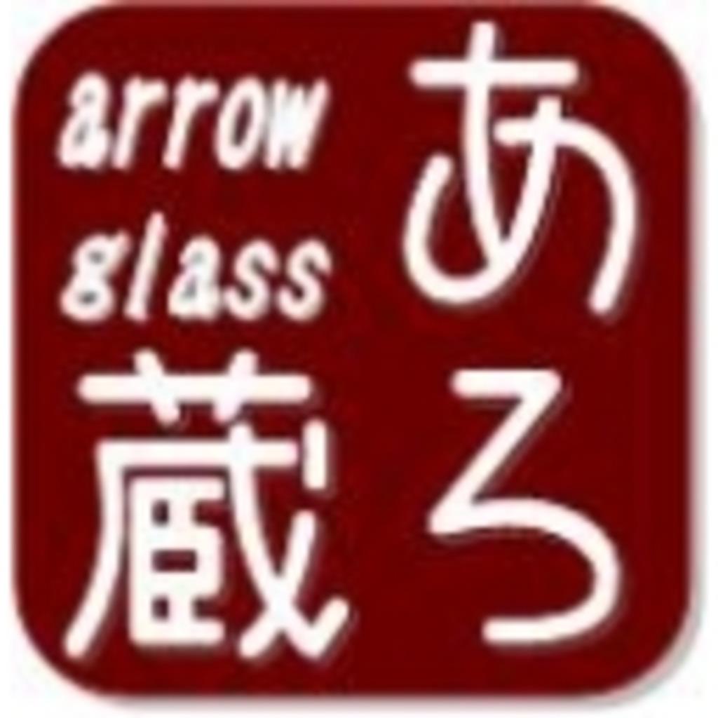 手彫り痛グラス工房 arrow glass あろ蔵