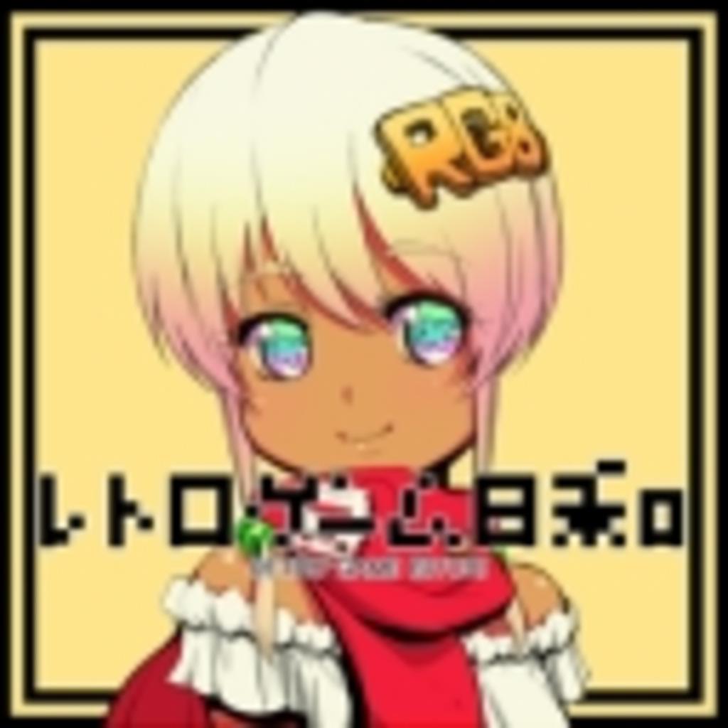 レトロゲーム日和 - RGB -