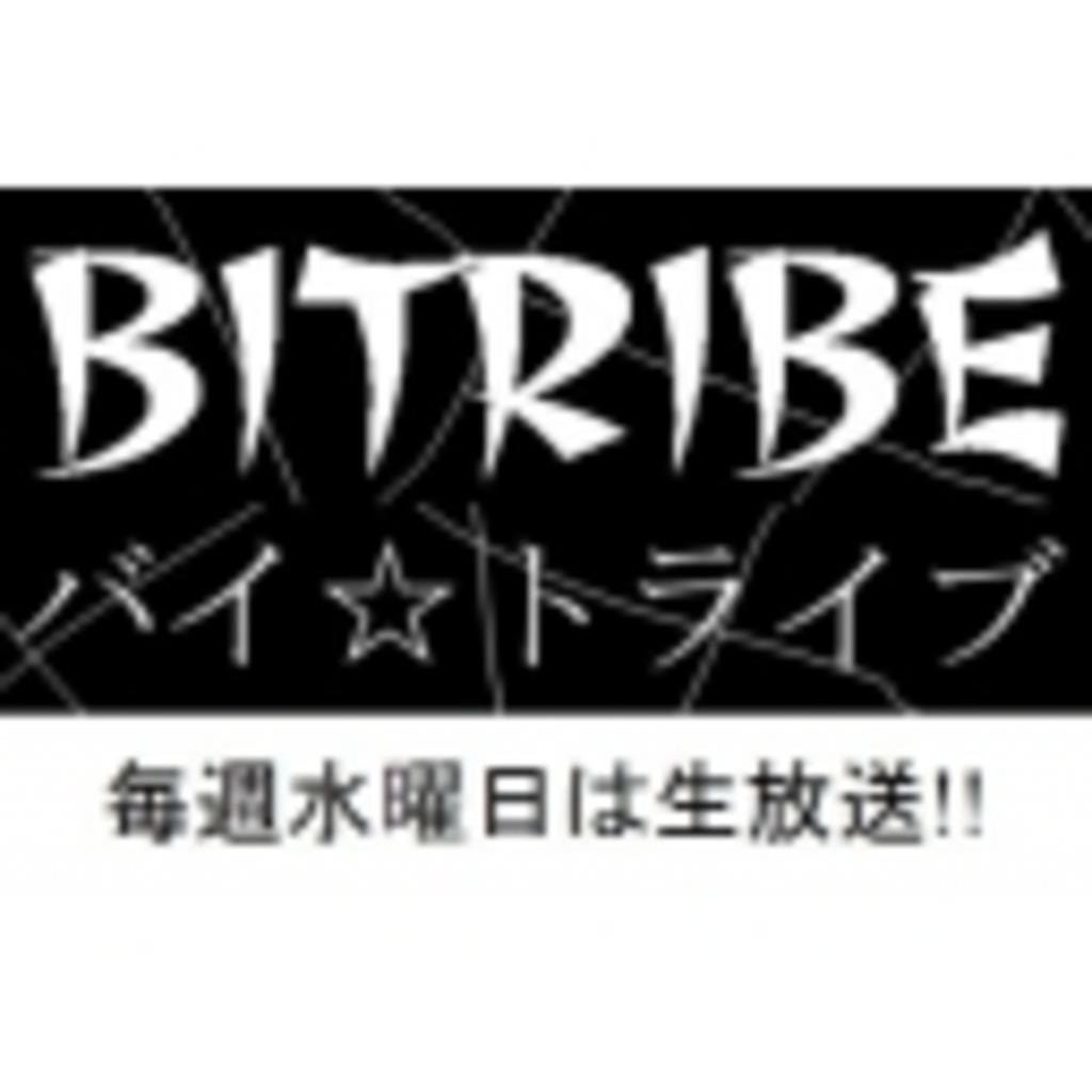 ロックンロールスター~バイ☆トライブの毎週水曜日は生放送!!