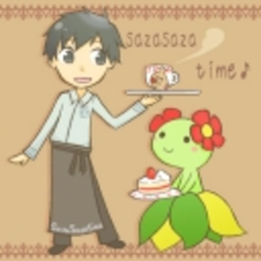 まったり喫茶〜さざなみ〜