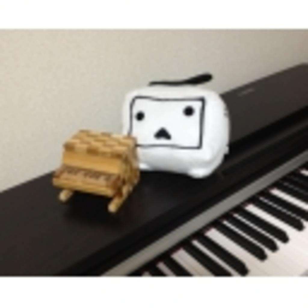 しでんがピアノを練習するコミュ