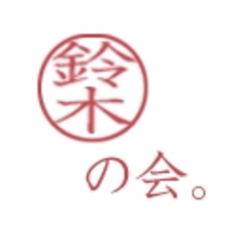 鈴木さんが3人で暮す家