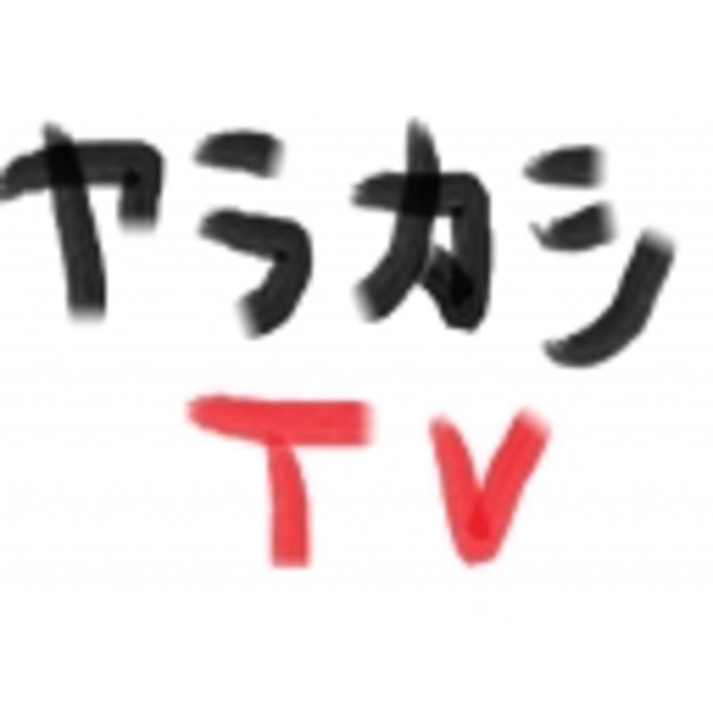 ヤラカシTV