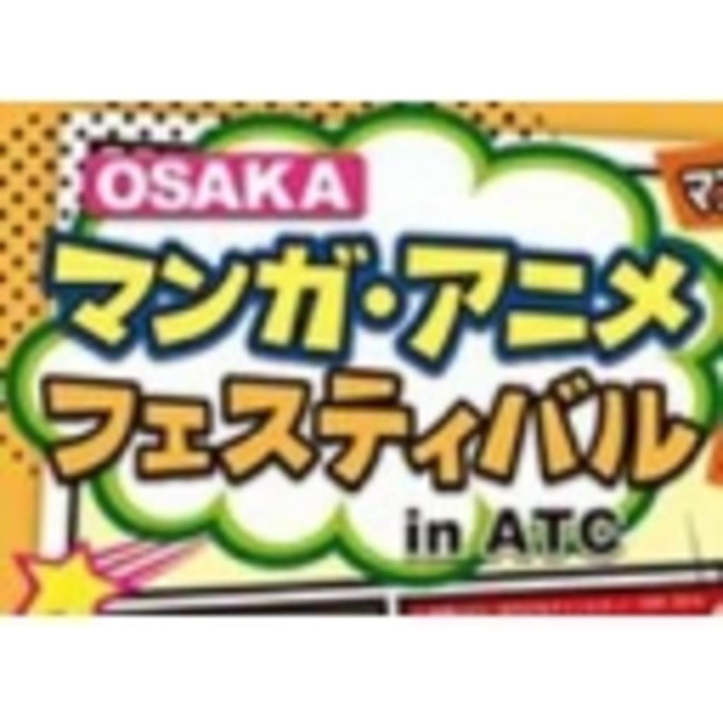 【新】OSAKAマンガアニメフェスティバルinATC