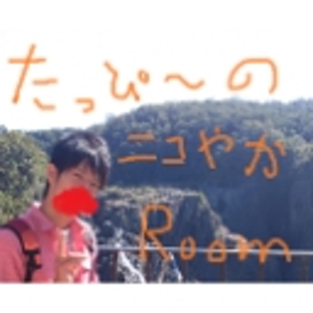たっぴ~のニコやかRoom(^ー^)ノ