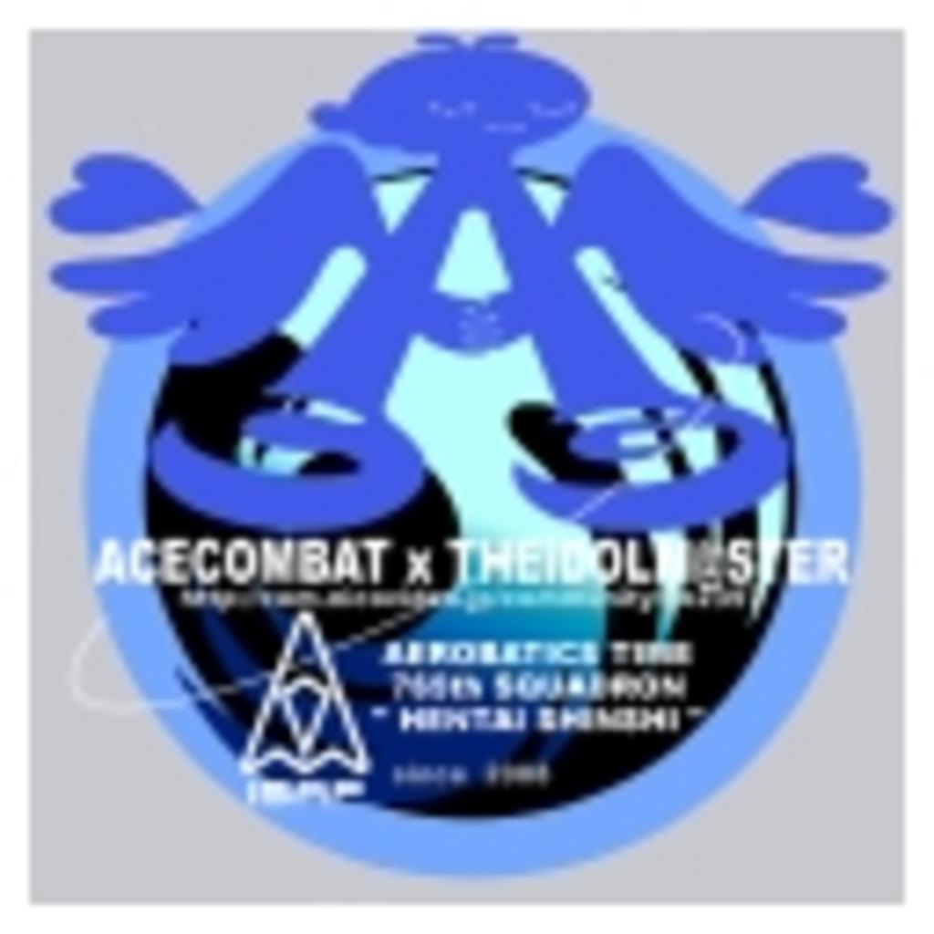 エースコンバット x アイドルマスター