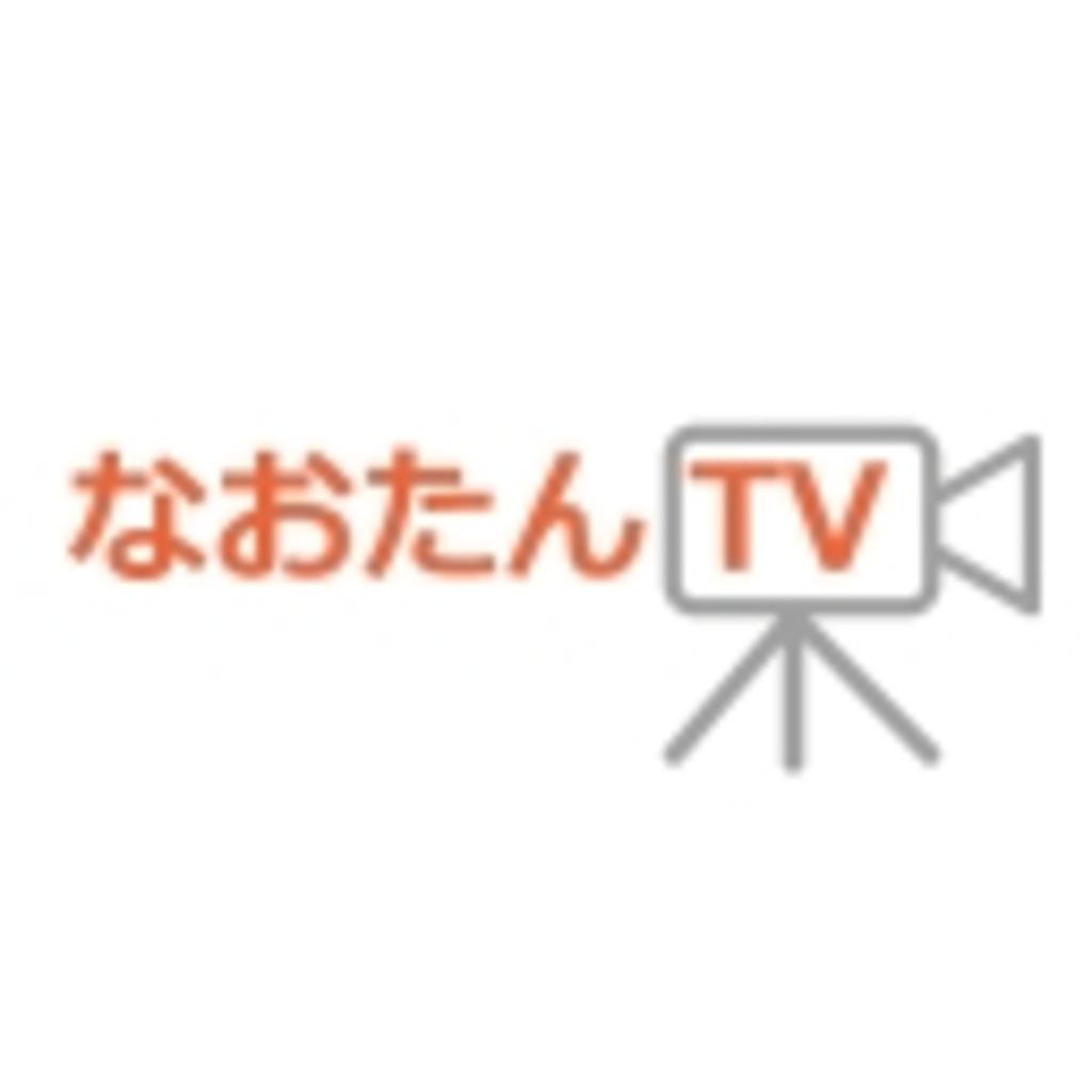 なおたんTV for niconico