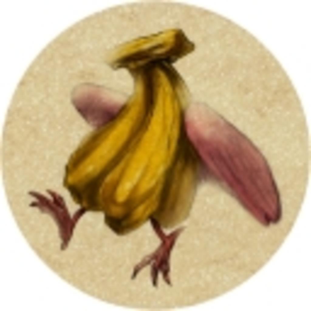 歩くバナナ四天王