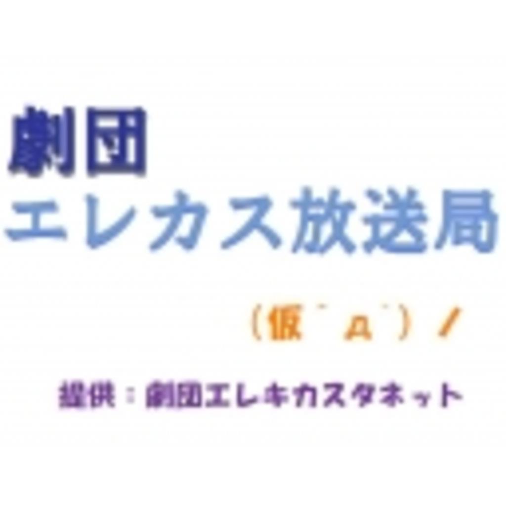 劇団エレカス放送局(仮)