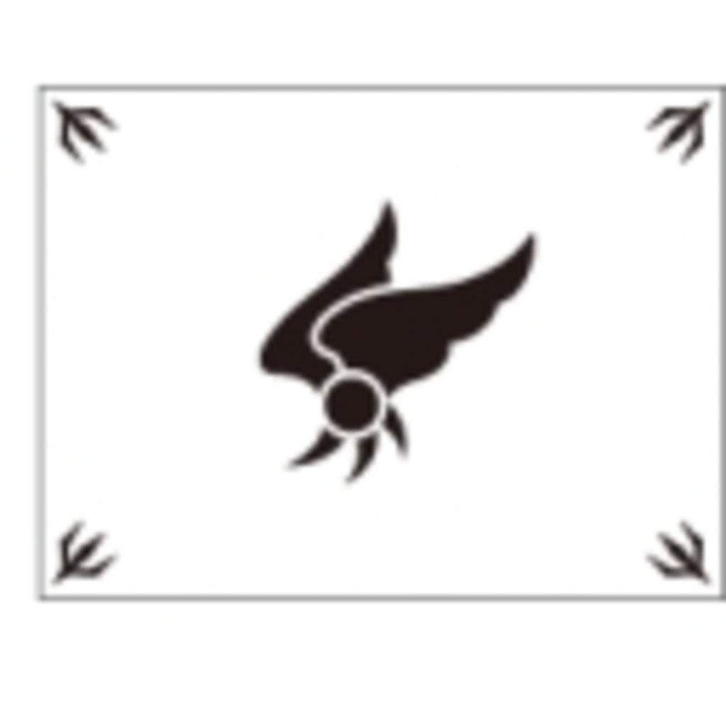 シーナのCrows Wings Brave ~ヤタガラスの右翼~