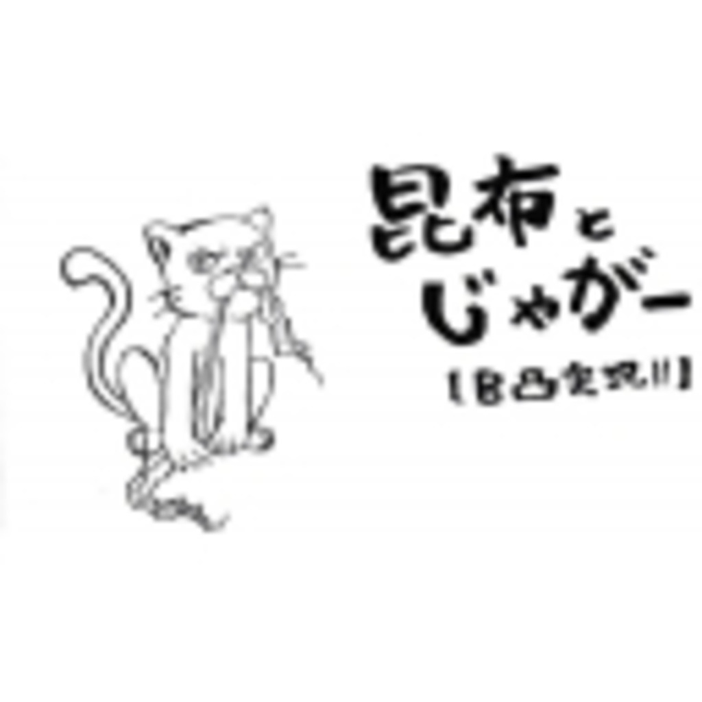【B凸女子】 昆布とジャガー先輩の実況コミュ