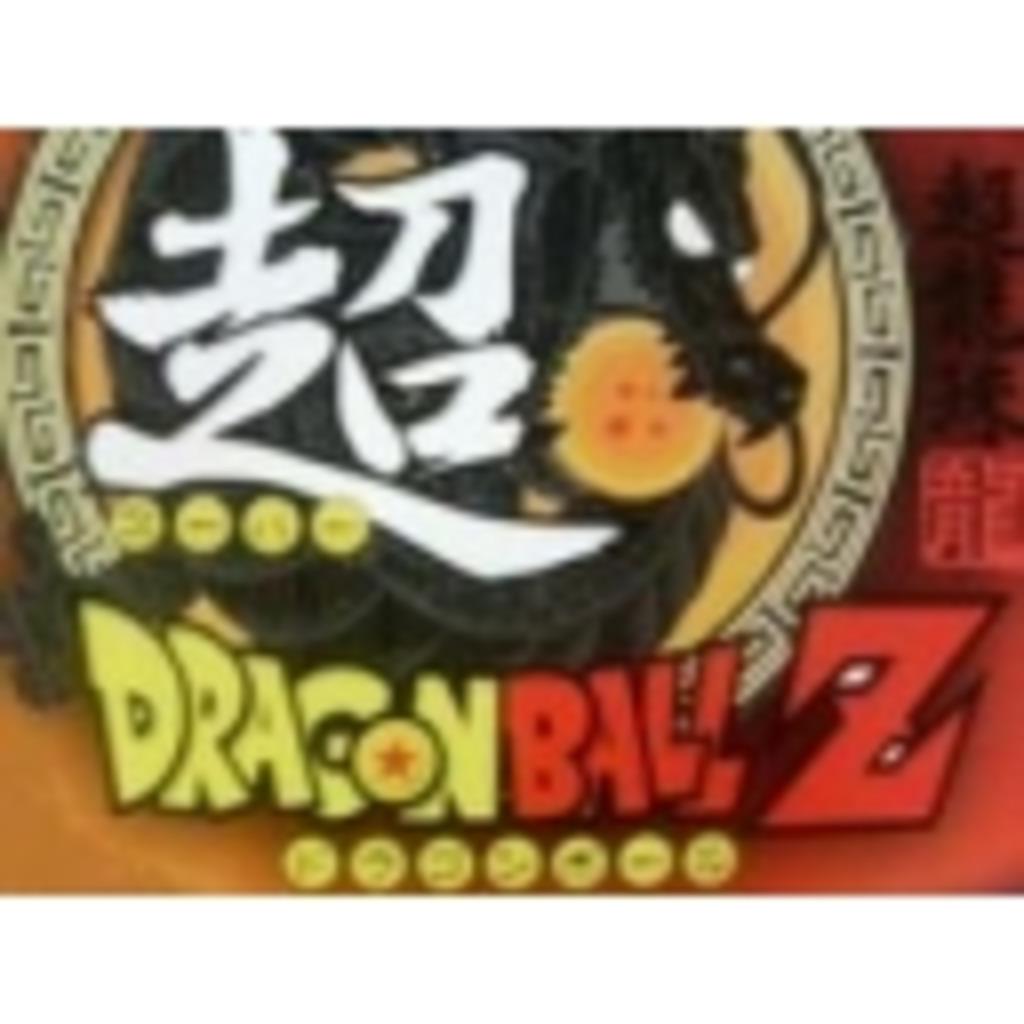 超ドラゴンボールZ