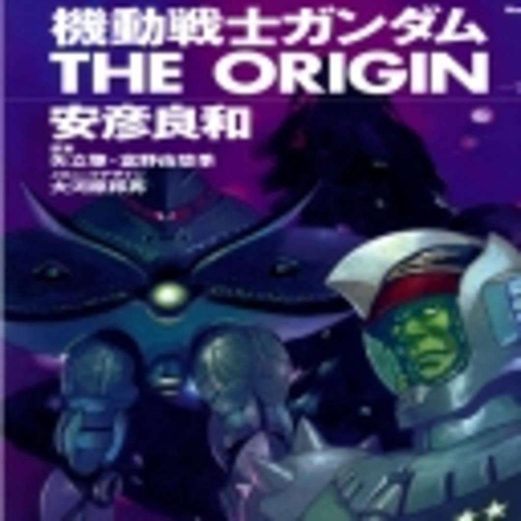 機動戦士ガンダム「THE ORIGIN」の声出しコミュ