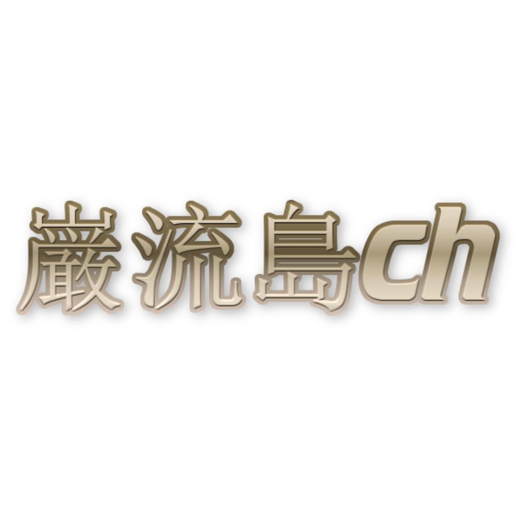 巌流島ch(タイヤ風味)