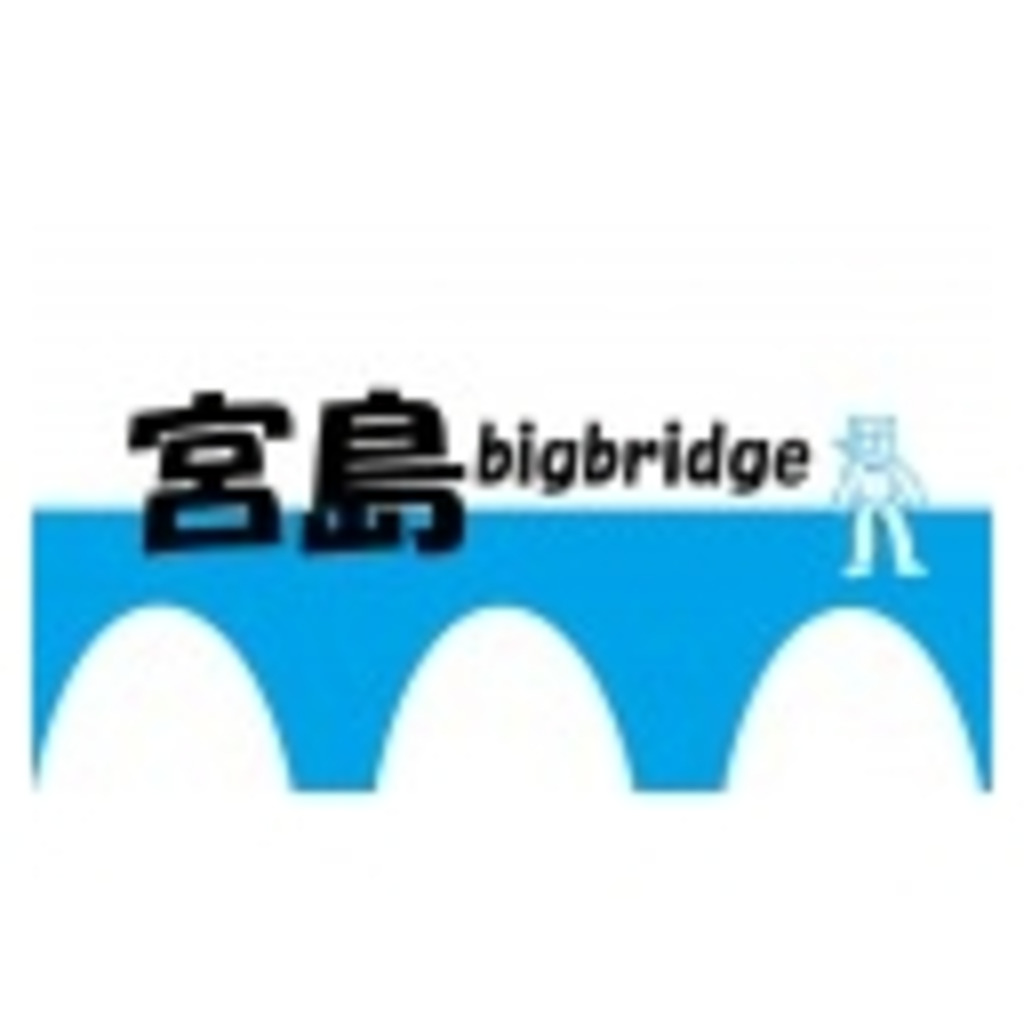 宮島bigbrige