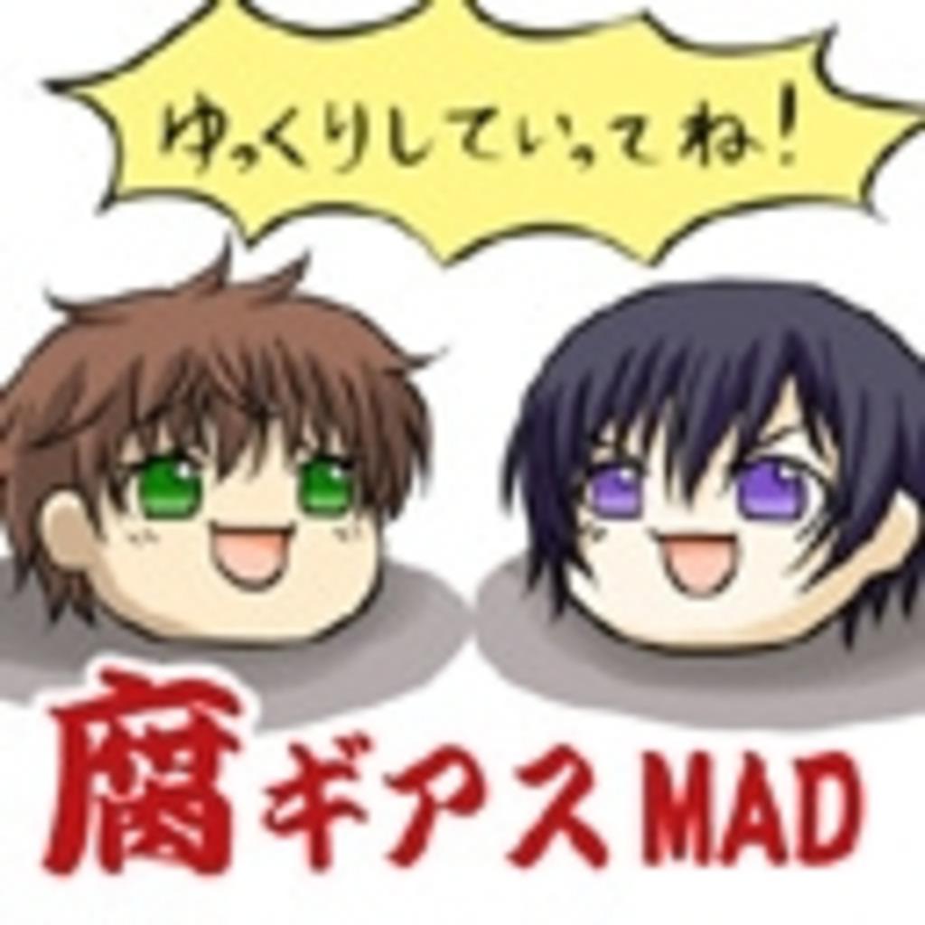 【腐女子向け】コード・ギアス【MAD】