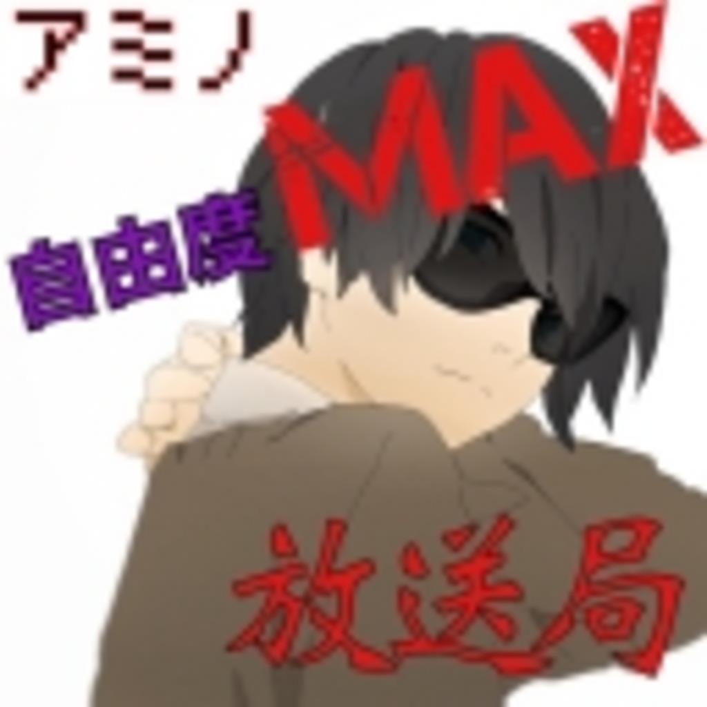 アミノ自由度MAX放送局