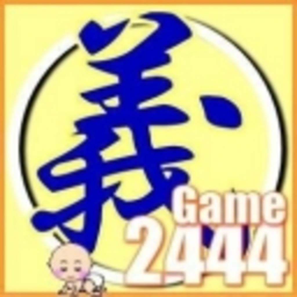 【Game 2444】義の半畳STUDIO