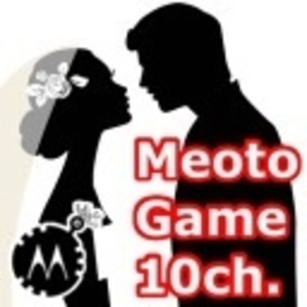 〔夫婦実況〕Meoto GAME.10ch