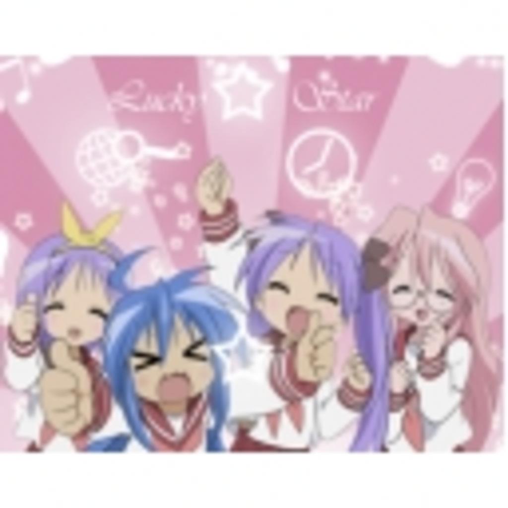らき☆すたを日本代表アニメにしようの会