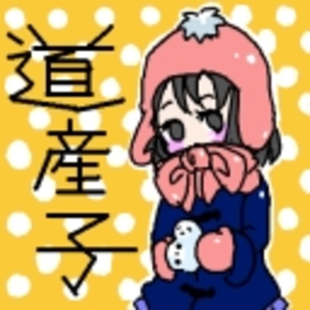 DO☆SA☆N☆KO